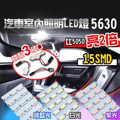 車用LED高亮度室內燈- 15燈多色均一價(祼裝) (1.9折)
