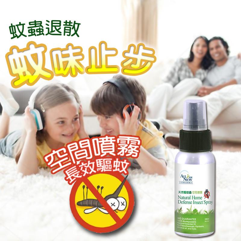 天然防蚊驅蚊蟲空間噴霧 (100ml/瓶)