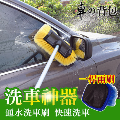 伸縮可通水 專業洗車刷組 (6.7折)