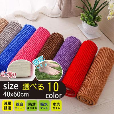 超細纖維短毛吸水止滑地墊40X60 (2.1折)
