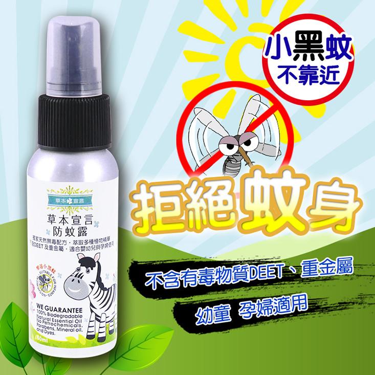 草本宣言 防蚊露50ml-天然防蚊純精油配方