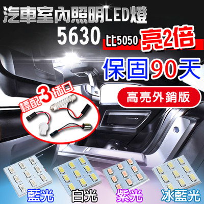 車用 高亮度 5630LED 板燈 9SMD (2.2折)