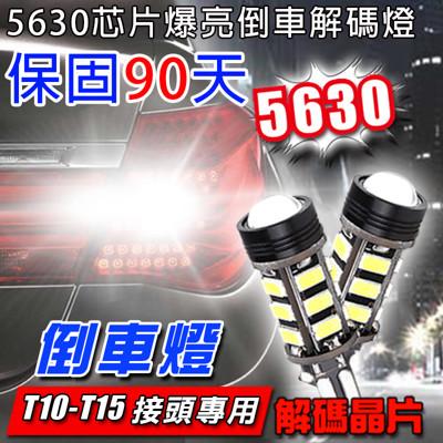 5630芯片爆亮倒車解碼燈 (1.1折)