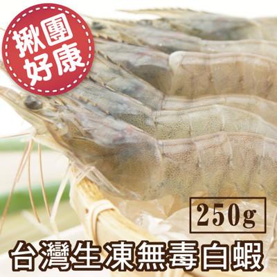【築地藏鮮】台灣生凍無毒白蝦 250g/盒 (2盒組/5盒組/10盒組) 約15尾/盒 (7.3折)