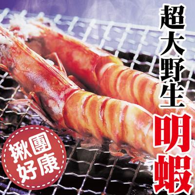 【築地藏鮮】超大野生明蝦 5入/250克/包 (20入組/50入組) 買越多省越多 | 冷凍真空包裝 (9.2折)