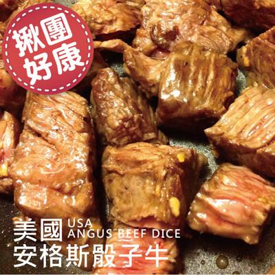 【築地藏鮮】美國安格斯骰子牛肉 (3入組/6入組/12入組) 買越多省越多 (8.3折)