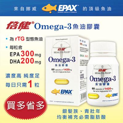 倍健 omega-3 魚油膠囊 60粒裝 (8.8折)