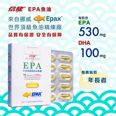 【限時五折】倍健 EPA 天然高濃縮魚油膠囊 10粒裝(即期品) (5折)
