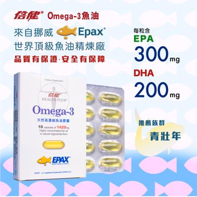 【限時五折】倍健 Omega-3 天然高濃縮魚油膠囊 10粒裝(即期品) (5折)