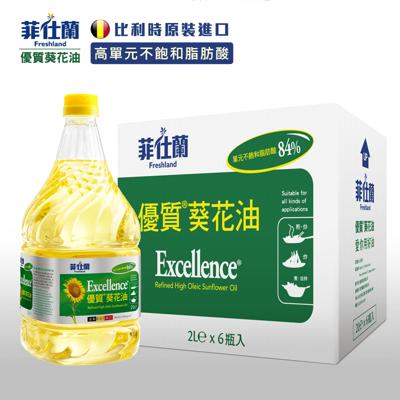 菲仕蘭優質葵花油 2公升 降價限量出清 (比利時原裝進口) (7.3折)