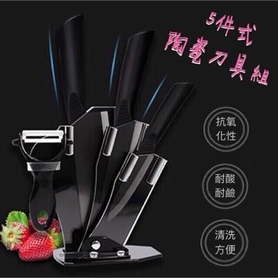 5件式陶瓷刀具組(三支陶瓷刀+刀座+刨刀) (6.1折)