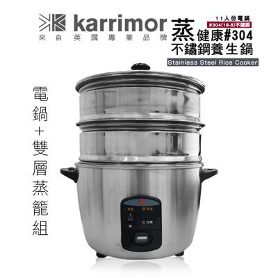 【karrimor】蒸健康不鏽鋼11人份電鍋+蒸籠玻璃鍋蓋組(KA-1680) (9.6折)