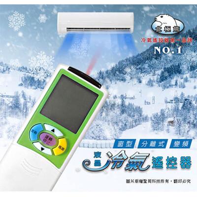 【Dr.AV】AI-US3西屋/惠而浦/開利三合一冷氣遙控器(北極熊系列) (9折)