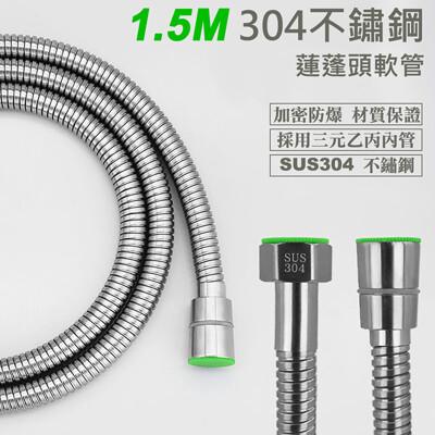 【WIDE VIEW】1.5米304不鏽鋼蓮蓬頭軟管(UY-3415) (6.4折)