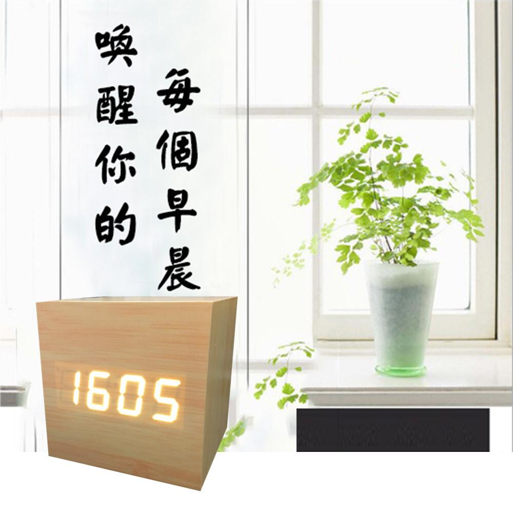 木質方型聲控鬧鐘