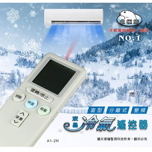 dr.avai-2h日立專用冷氣遙控器(北極熊系列-雙頻外型)