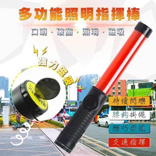 電池式多功能照明指揮棒