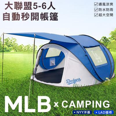 【MLB】大聯盟5-6人自動秒開帳篷-LAD道奇(K-56LAD) (9.7折)
