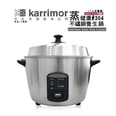 【karrimor】蒸健康全不鏽鋼養生電鍋11人份(KA-168) (9.5折)