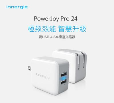 Innergie PowerJoy Pro 24 瓦 雙USB極速充電器 (9折)