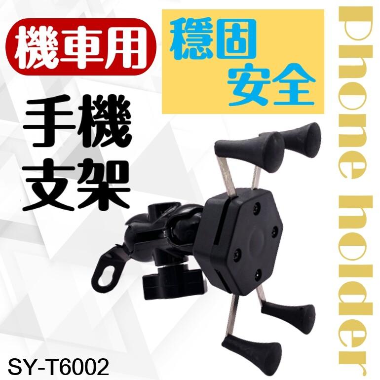 金屬夾機車360度手機架sy-t6002 手機架 機車手機架 手機夾 機車支架 車架 導航架