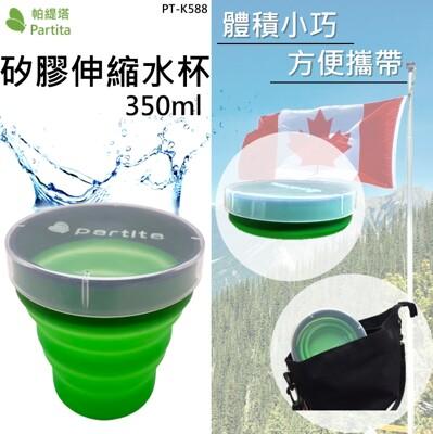 安全 無毒partita帕緹塔矽膠伸縮水杯 350ml pt-k588 環保 矽膠 杯子 水杯 (7折)