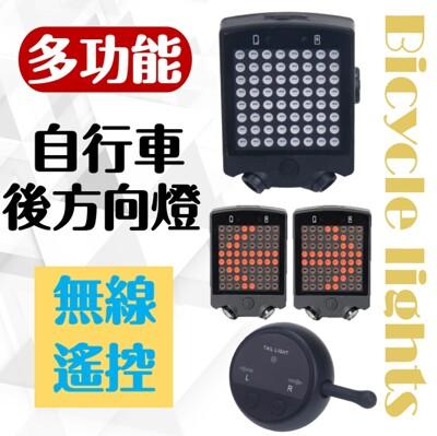 清倉特價【TW焊馬】無線遙控自行車後方向燈 CY-H5120 車燈 方向燈 尾燈 自行車燈 腳踏車燈 (7.7折)