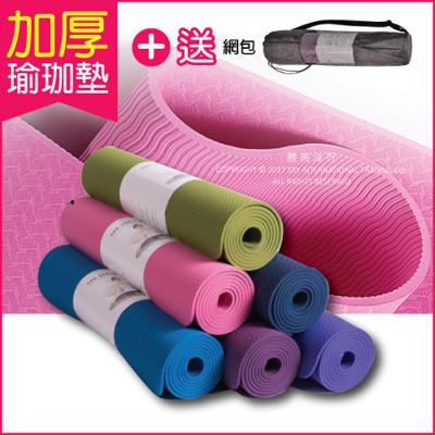 (送網包背袋+捆繩) 頂級TPE加厚彈性防滑環保瑜珈墊 (7.5折)