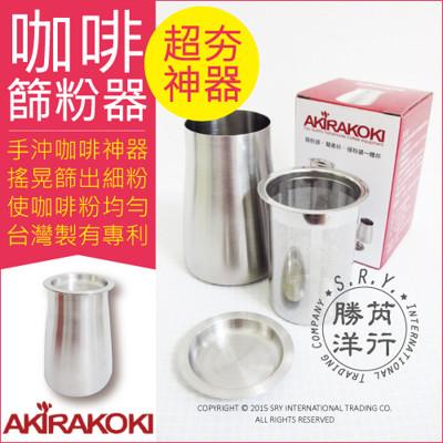 ★Akira正晃行 專利咖啡細粉過濾器 篩粉器+聞香杯+接粉器 全新! (6.9折)