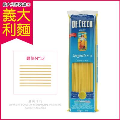 【得科 DE CECCO】義大利麵 N°12號直麵麵條(500g/包) (義式料理 麵醬 百味來 (5.6折)
