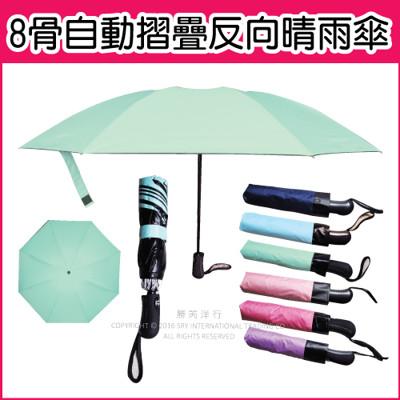 8骨自動摺疊反向晴雨傘 6色任選 (自動開啟反向傘 摺疊傘 黑膠傘 晴雨傘 雨傘 遮陽傘 (6.2折)