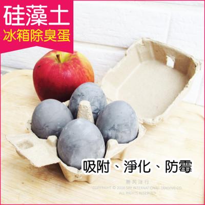 【良物造】硅藻土冰箱除臭去味蛋 4顆/盒(冰箱 衣櫃 克潮靈 威滅 妙管家 速必效 必安住 防潮 (4.5折)