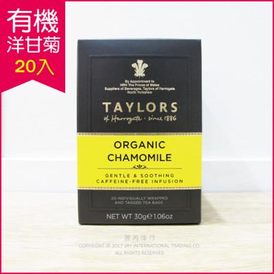 【英國泰勒茶Taylors】有機洋甘菊茶 20包/盒(花草茶/草本茶) 大地的蘋果,植物的醫生美譽! (7.5折)