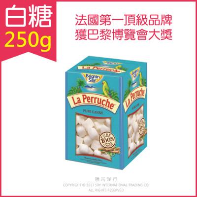 【法國LA PERRUCHE鸚鵡牌】天使白糖 250g/盒 白方糖 蔗糖(砂糖/黑糖蜜/蜂蜜糖漿 (5.1折)