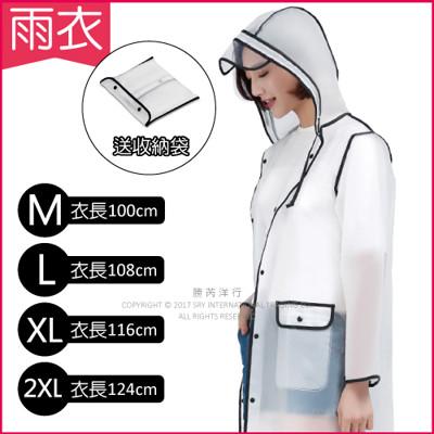 【生活良品】EVA透明黑邊雨衣-有口袋設計-附贈防水收納袋(時尚風衣款男女適用) (6.4折)