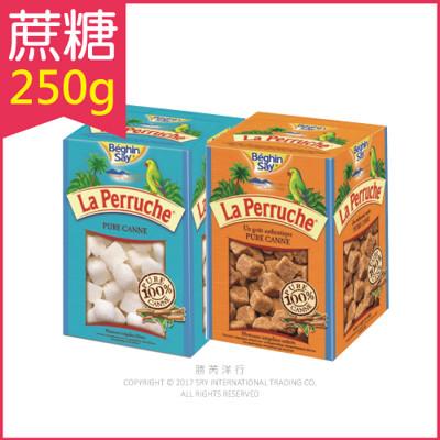 法國原裝進口 LA PERRUCHE 鸚鵡牌蔗糖 琥珀紅糖 天使白糖 250g/盒 (5.9折)