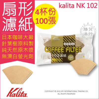 ★日本Kalita「無漂白扇形濾紙NK101/NK102」100張/包(Kalita濾杯/滴漏型 (5.8折)