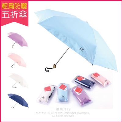 UV黑膠輕扁五折晴雨傘 5色任選 摺疊傘 黑膠傘 雨傘 遮陽傘 口袋傘 防紫外線 防曬 抗UV (5.7折)