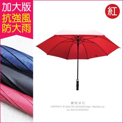 生活良品-單層8骨超大防曬抗風拒雨自動傘-酒紅色(超大防曬抗強風,自動開傘,高爾夫球傘) (5折)