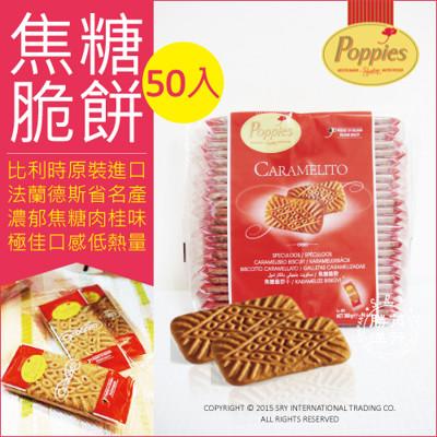 【比利時帕皮思Poppies】Caramelito焦糖脆餅300g共50入 (6.7折)