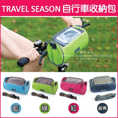 Travel Season可觸控自行車收納包 單車包 (可觸控手機方便導航/可當側背包) (6.6折)