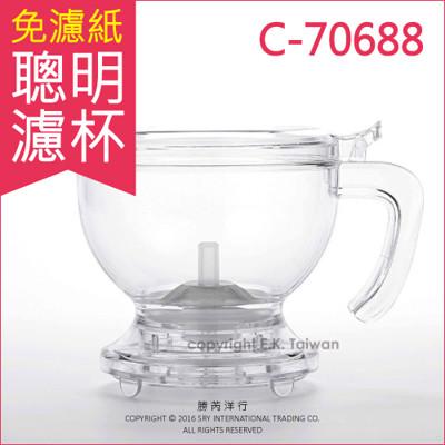 【Mr. Clever】聰明濾杯 HandyBrew C-70688 L(免用濾紙 沖茶沖咖啡神器) (8.6折)