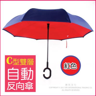 【生活良品】C型雙層雙色自動反向傘-紅色藏青色(雙色自動傘!大傘面 一按即開不淋濕!反向直傘) (5.6折)
