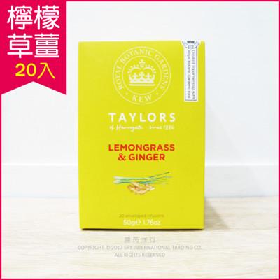 ★Taylors英國皇家泰勒茶包「檸檬草薑茶(無咖啡因)」20入 (7.3折)
