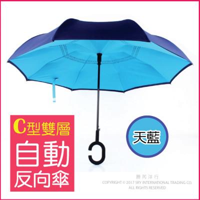 【生活良品】C型雙層雙色自動反向傘-天藍色藏青色(雙色自動傘!大傘面 一按即開不淋濕!反向直傘) (5.6折)