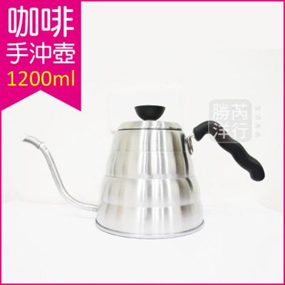 【生活良品】日式咖啡不鏽鋼細口手沖壺-1200ml(雲朵咖啡壺 細口壺 細嘴壺咖啡壺) (7.9折)