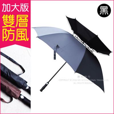 【生活良品】雙層8骨加大防曬抗風自動傘-經典黑色(高爾夫球傘 氣孔通風傘桿不傾斜) (5折)