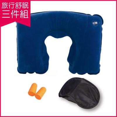 【Travel Selection】旅行舒眠U型充氣枕三件組 -藏青色(旅行三寶眼罩、耳塞、U型頸枕 (3.9折)