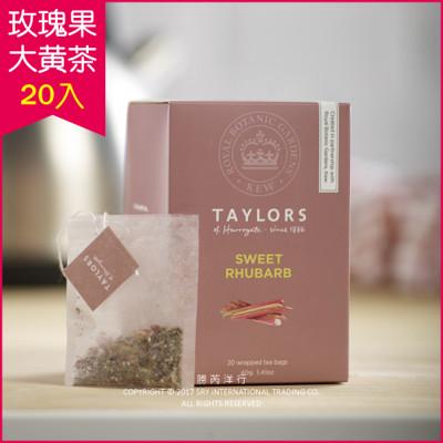 Taylors英國皇家泰勒茶包 20入 草莓香草綠茶、玫瑰果大黃茶、檸檬草薑茶、芒果荳蔻綠茶 (7.3折)