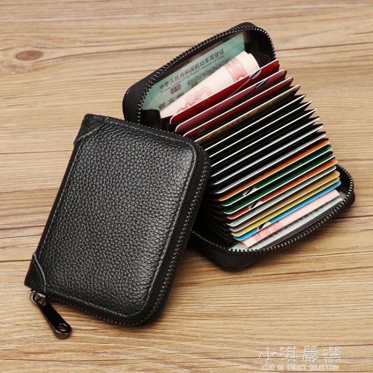 卡包大容量簡約男士多卡位證件位防消磁小拉鏈包卡片包卡夾女
